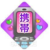 S12-21 携帯イメージイラスト制作例