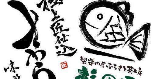 墨絵・筆文字