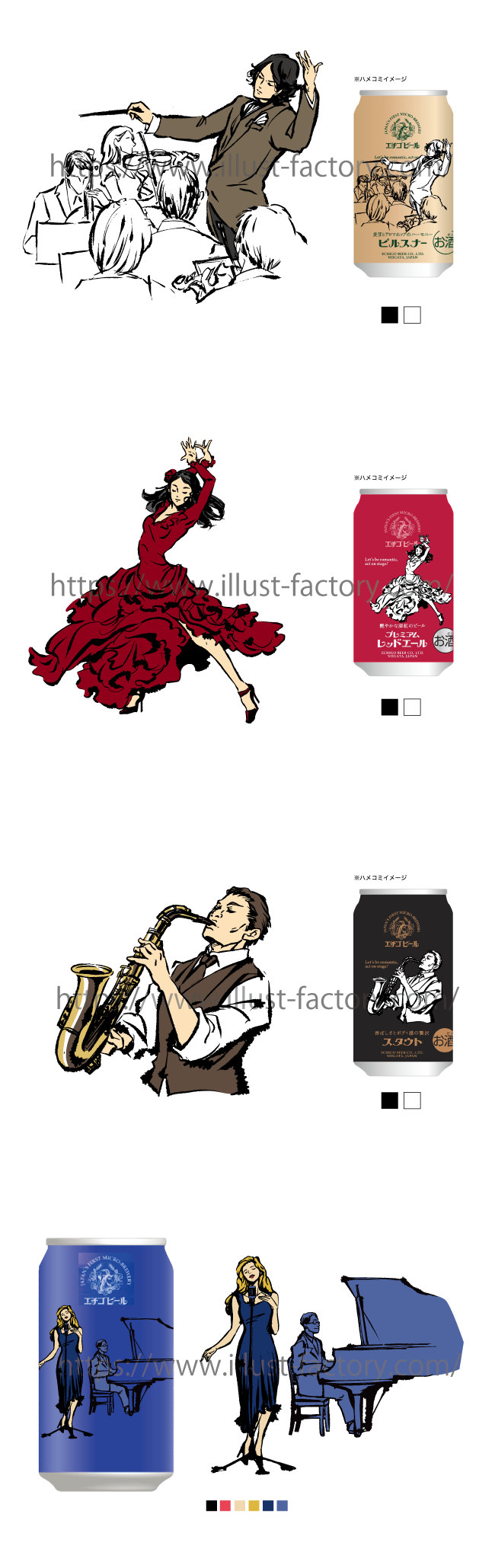 B87 手描き風タッチ躍動感ある人物イラスト制作例(オーケストラ・フラメンコ・サックス・歌手)