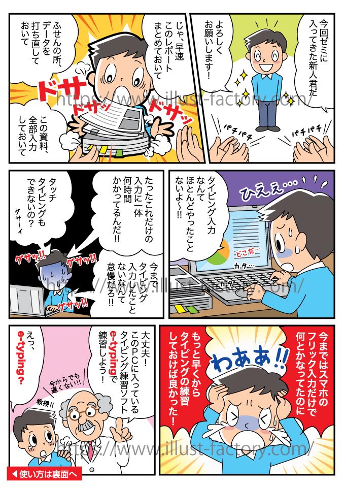 タイピング練習教材利用促進マンガ J48