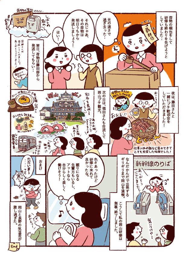 研修風家のマンガ 手書き風のイラストタッチ J49-3