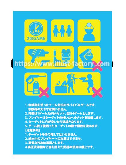 サバゲー夏キャラクターとツール用のイラスト C99-3