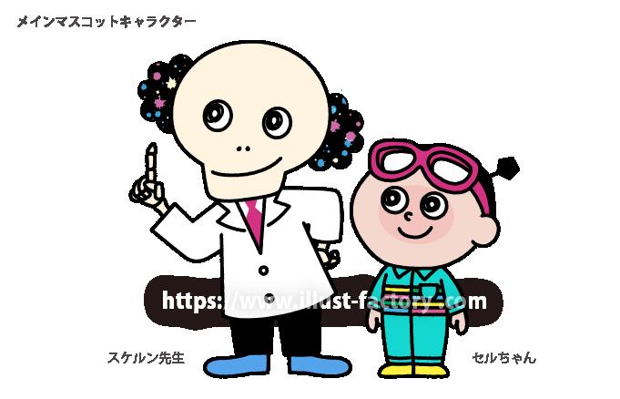 人体の仕組みが学べる架空のテーマパーク「DNAパーク」キャラクターとロゴ C100-1