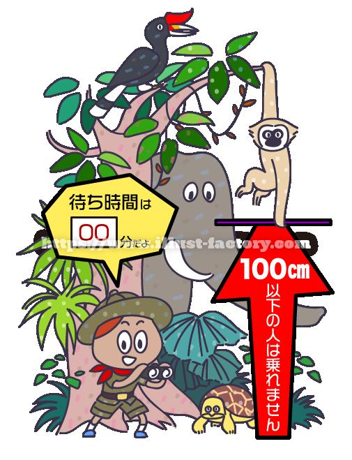 遊園地アトラクション待ち時間と身長制限パネル用のイラスト D20