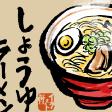 筆でダイナミックに描いたラーメンと餃子のイラスト H172