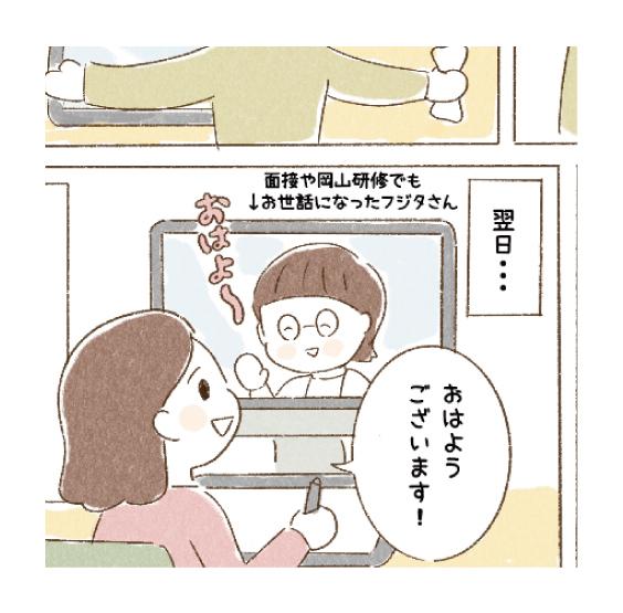 在宅ワーク漫画 A328