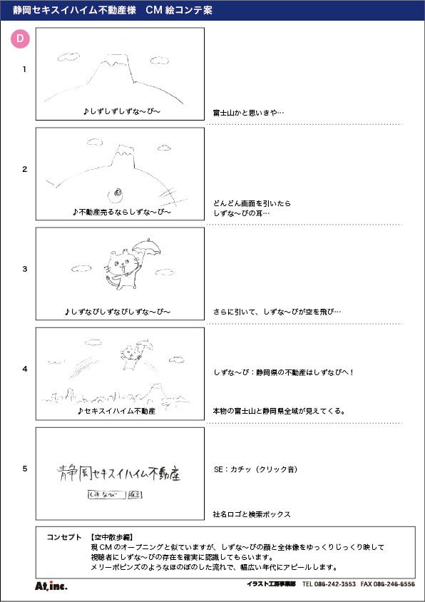 D11-10 手描きラフ 企画案E