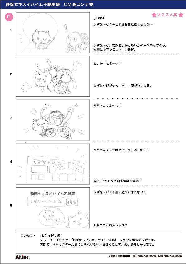 D11-11 手描きラフ 企画案F