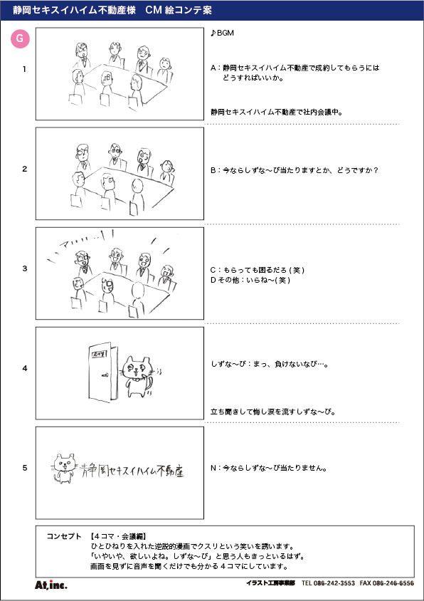 D11-12 手描きラフ 企画案G