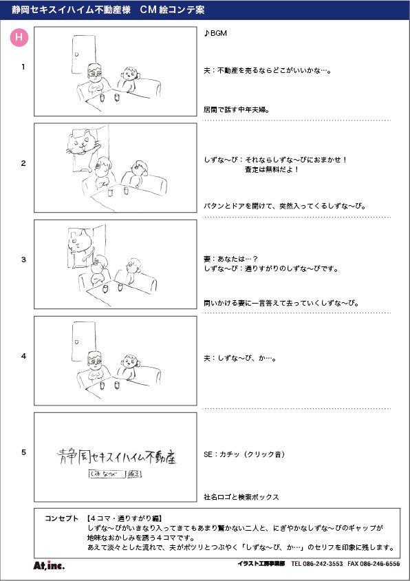 D11-13 手描きラフ 企画案H