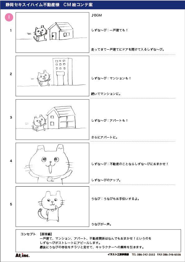 D11-14 手描きラフ 企画案I