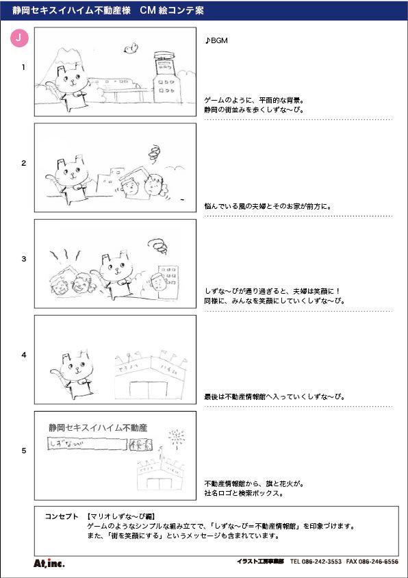 D11-15 手描きラフ 企画案J