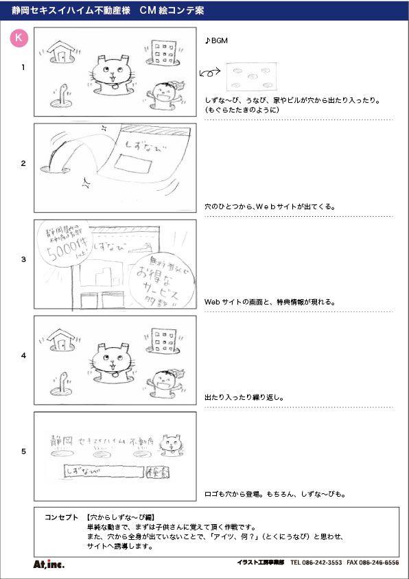D11-16 手描きラフ 企画案K
