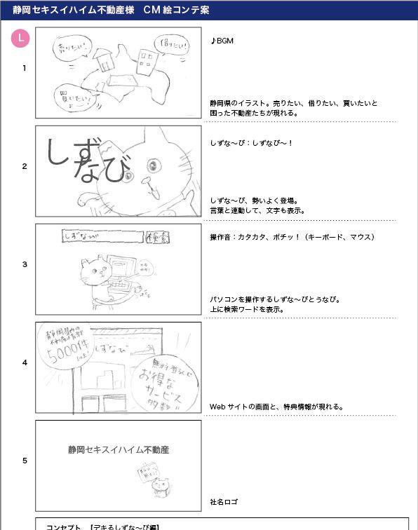 D11-17 手描きラフ 企画案L