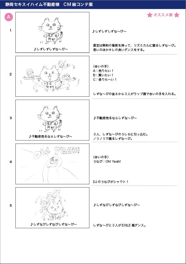 D11-06 手描きラフ 企画案A