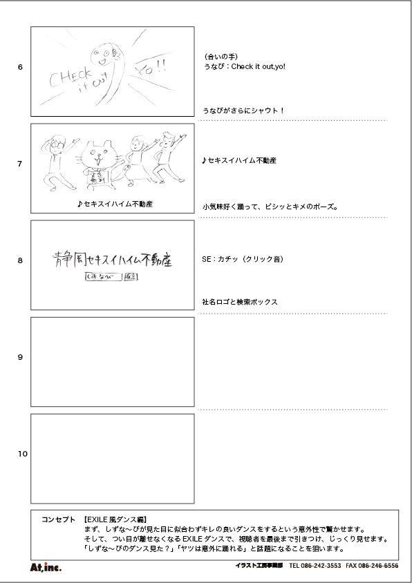D11-07 手描きラフ 企画案B