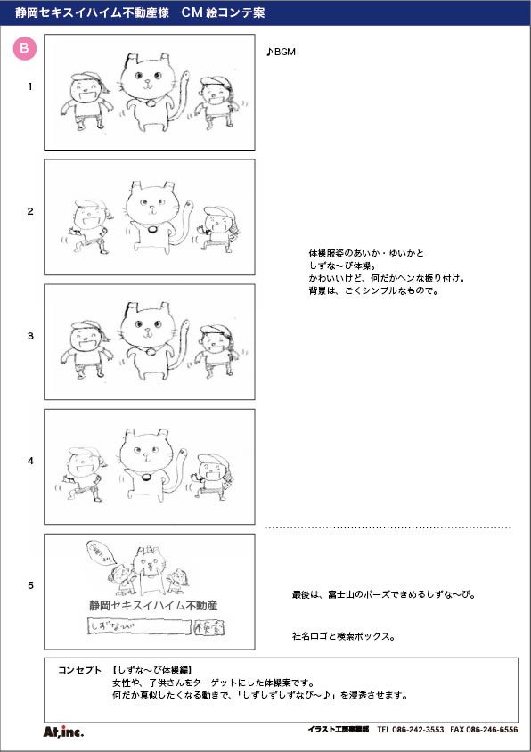 D11-08 手描きラフ 企画案C