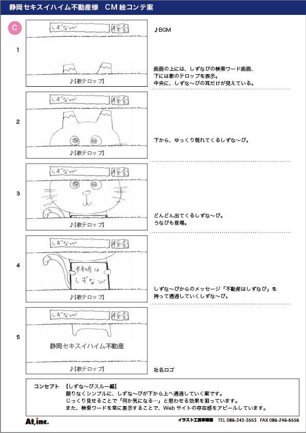 D11-09 手描きラフ 企画案D