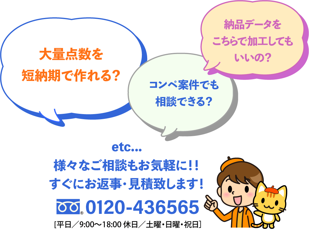 様々なご相談もお気軽に!お電話:0120-436565